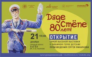 Выставка «Дяде Стёпе — 80» @  Ульяновский государственный педагогический университет (площадь 100-летия со дня рождения В.И. Ленина, д.4)