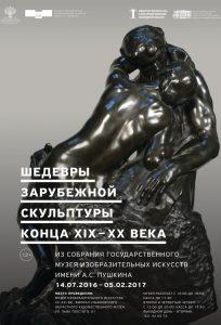 Выставка «Шедевры мировой скульптуры конца XIX-XX века» @ Музей изобразительного искусства XX-XXI вв. (ул. Льва Толстого, д. 51)