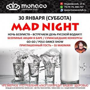 "Вечеринка ""MAD NIGHT"" @ Ресторан-клуб ""MONACO"" (Ульяновский 17А)"
