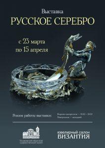 Выставка ювелирных изделий «Русское серебро» @ Ульяновский областной художественный музей (Бульвар Новый Венец, д. 3\4)