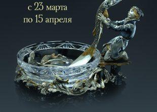 Выставка «Русское серебро»
