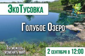 ЭКОТусовка на Голубом Озере @ Ульяновск | Ульяновская область | Россия