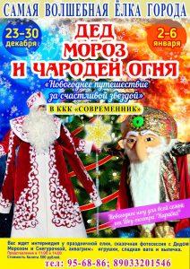 """Новогоднее шоу """"Дед Мороз и чародей огня"""" @ ККК «Современник» (проспект Гая, д. 29)"""