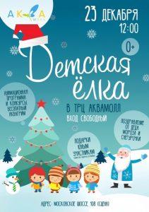 Новогодняя детская елка в ТРЦ АКВАМОЛЛ. @ ТРЦ «Аквамолл» ( Московское шоссе 108)