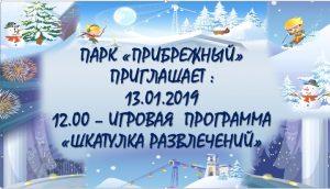 """Игровая программа """"Шкатулка развлечений"""" @ парк «Прибрежный»"""