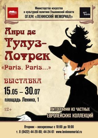 Выставка «Анри де Тулуз-Лотрек. Paris, Paris…» @ Ленинский мемориал ( пл. 100-летия со дня рождения В. И. Ленина, 1)