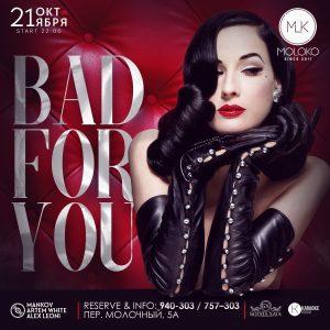 """Вечеринка """"BAD FOR YOU"""" @ MOLOKO (Переулок молочный, д. 5а)"""