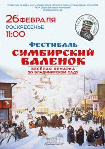 """Фестиваль """"Симбирский валенок"""" @ Владимирский сад"""