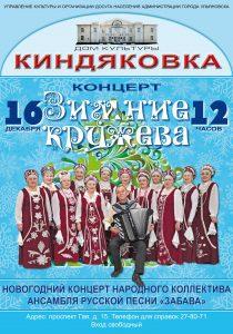 Концертная программа «Зимние кружева» @ Дом культуры «Киндяковка» (пр. Гая, д. 15)