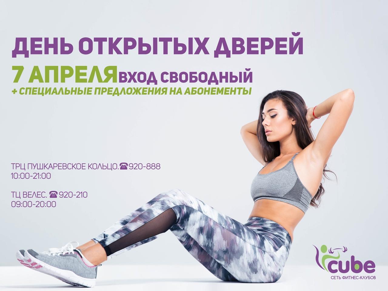 День открытых дверей в фитнес клубе москва ночной клуб мигрантов