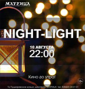"""Ночная МАТРИЦА NIGHT-LIGHT @ Кинотеатр """"МАТРИЦА"""" (ТЦ """"Пушкаревское кольцо"""")"""