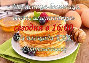Театрализованная праздничная концертная программа на площади ККК Современник @ ККК Современник