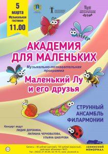 Интерактивная музыкально-познавательная программа для детей «Маленький Лу и его друзья» @ Музыкальная гостиная Ленинского мемориала