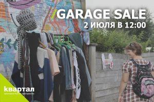 "Garage Sale @ Креативное пространство ""Квартал"" (Ленина, 78)"