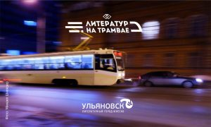 ЛитераТур на трамвае