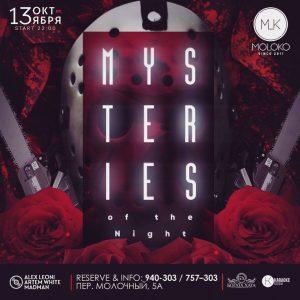 "Вечерника ""MYSTERIES OF THE NIGHT"" @ MOLOKO (Переулок молочный, д. 5а)"
