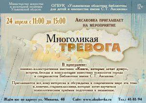 Комплексное мероприятие «Эта многоликая тревога» @ Ульяновская областная библиотека для детей и юношества имени С.Т. Аксакова