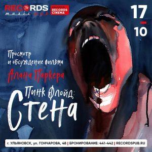 Просмотр и обсуждение фильма Алана Паркера - «Стена» @ «Records Music Pub» (ул. Гончарова, 48)