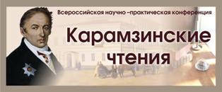XVIII Всероссийская научно-практическая конференция «Карамзинские чтения»