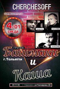 Квартирник в CHERCHESOFF BAR @ CHERCHESOFF BAR (ул. Гончарова, д. 30)