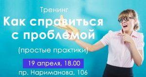"""Тренинг """"Как справиться с проблемой (простые практики)"""" @ Библиотека №8 (проспект Нариманова, д. 106)"""