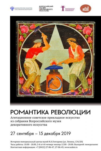 Выставка «Романтика революции. Агитационное советское прикладное искусство» @ Дом Гончарова