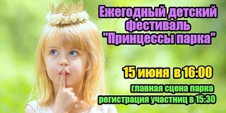 """Ежегодный детский фестиваль """"Принцессы парка"""" @ парк """"Винновская роща""""(проспект Гая, 5а)"""