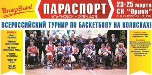 Всероссийский турнир по баскетболу на колясках @ ФОК «Орион» (б-р Львовский, д. 10А)