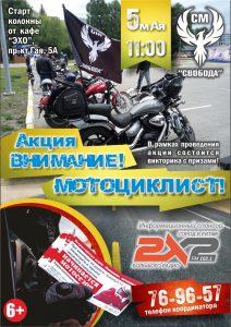 """Ежегодная акция """"Внимание! Мотоциклист!"""" @ Старт колоны от кафе """"Эхо"""" (пр-т Гая, д. 5А)"""