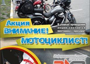 Ежегодная акция «Внимание! Мотоциклист!»