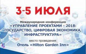 Международная конференция «Управление проектами — 2018: государство, цифровая экономика, инфраструктура» @ Отель Hilton Garden Inn (ул. Гончарова, д. 25)