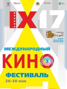 Демонстрация программы XXІІ Открытого российского фестиваля анимационного кино в Суздале-2017 @ Кинозал «Люмьер (Огюст)» (ул. Радищева, 148)