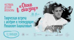 Творческая встреча с актёром и телеведущим Михаилом Башкатовым @ ККК «Современник» (проспект Гая, д. 29)