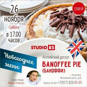 """Кулинарный мастер-класс. Новогоднее меню. Английский десерт Banoffee pie (Баноффи) @ Кулинарная студия """"STUDIO85"""" (ул. Московское шоссе, д. 85)"""