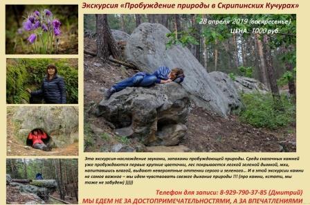 Экскурсия «Пробуждение природы в Скрипинских Кучурах»