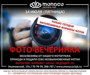 "Фотовечеринка @ Ресторан-клуб ""MONACO"" (Ульяновский 17А)"