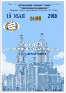 Городской конкурс чтецов стихов «Голоса Симбирска-Ульяновска», посвященном 370-летию города