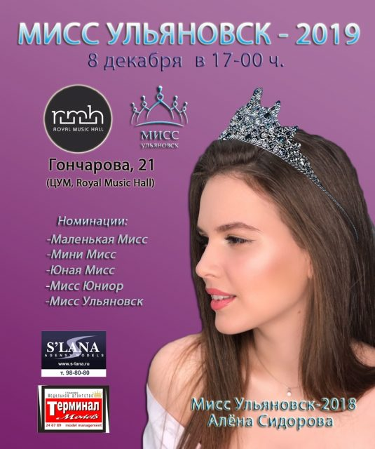 Конкурс «Мисс Ульяновск» @ в ресторане Royal Music Hall (ул.Гончарова 21)