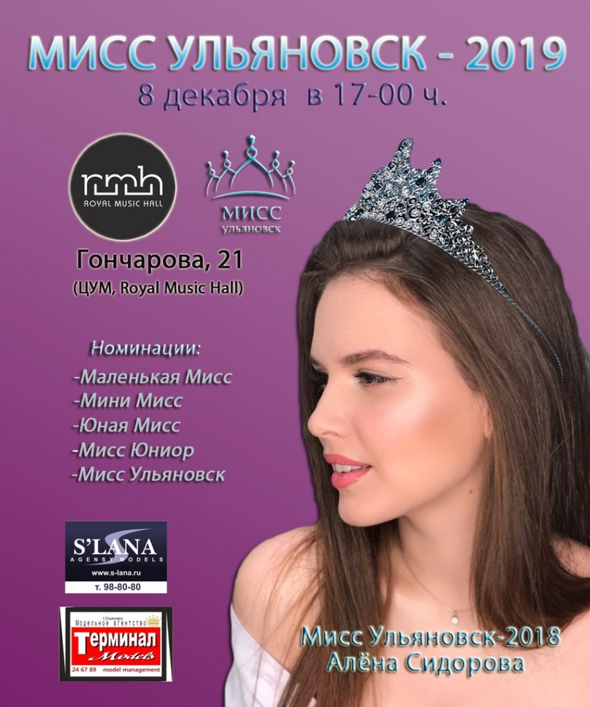 Конкурс «Мисс Ульяновск»