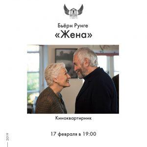 Киноквартирник с Анной Карвалейру, просмотр фильма Бьёрна Рунге - «Жена» @ Arca FreeDom (Радищева, д. 6)