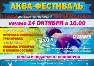 """Аква-фестиваль @ ФОК """"Спартак"""" (ул. Энгельса, д.17)"""
