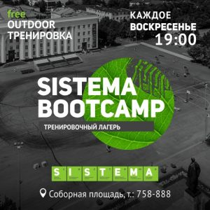 """Тренировка на открытом воздухе """"Fit and the City"""" @ Соборная площадь"""