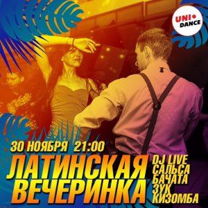 Латинская вечеринка в UNI-DANCE @ UNI-DANCE (Карла Маркса ул. 4а)