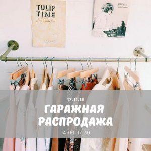 Гаражная распродажа @ ул. Гончарова 12
