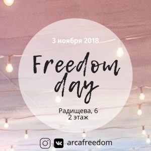 День открытых дверей в Arca FreeDOM @ Arca FreeDom (Радищева, д. 6)