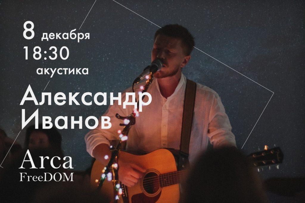 Концерт Александра Иванова в Arca FreeDOM