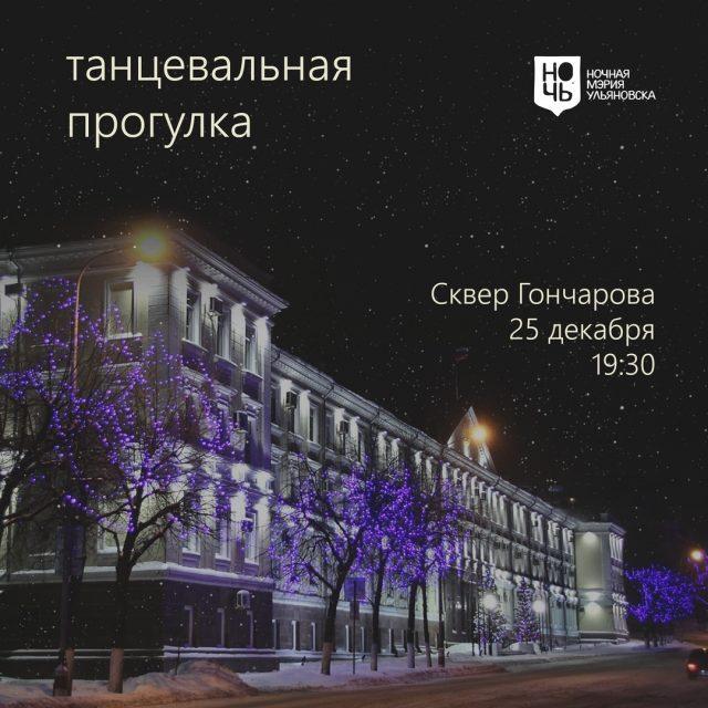 Танцевальная прогулка в центре города @ в сквере Гончарова (по диагонали от Дома Гончарова)