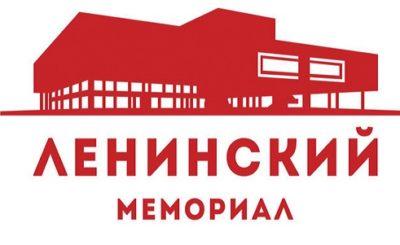 Бесплатное посещение выставок Ленинского мемориала для граждан со льготами @ Ленинский мемориал
