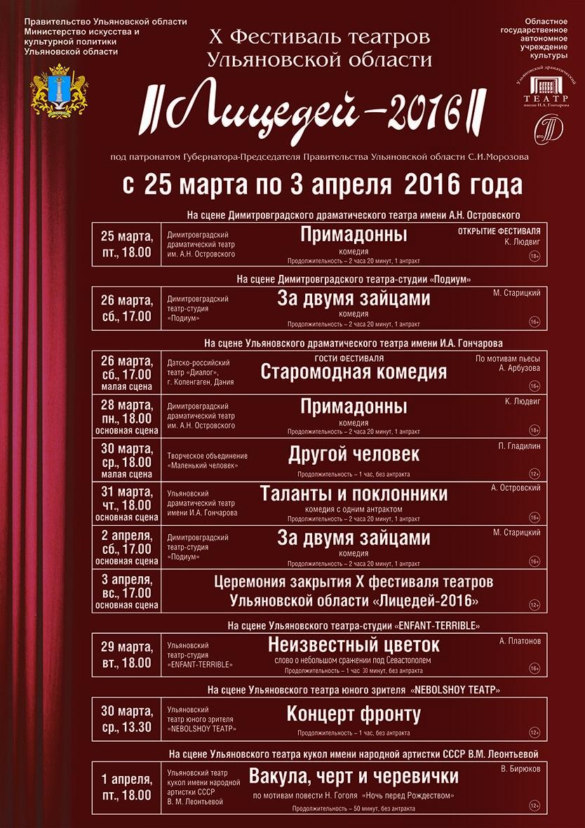 Лицедей-2016