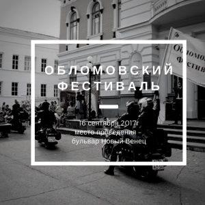 «XIII Обломовский фестиваль» @ Историческая часть города, бульвар Новый Венец